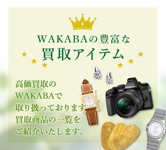 WAKABAの豊富な買取アイテム